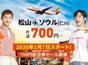 お得発見!チェジュ航空「700円航空券セール」が2020年1月7日スタート!