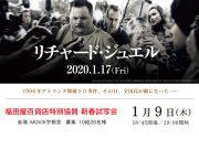 【Web限定】新春試写会「リチャード・ジュエル」に読者10組20人ご招待!