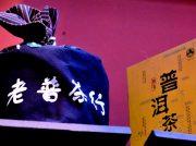 【札幌西区福井】心もゆったりプーアル茶 ♡ 300円で3杯も ♧普洱茶専門の和春縁茶荘で閑静なひととき