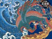 【両国】すみだ北斎美術館 小布施の北斎 視覚のマジック「男浪」の宇宙