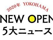 【横浜】2020年 YOKOHAMA NEW OPEN : 5大ニュース