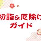 初詣&厄除けガイド(2019年 年末年始号連動)