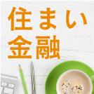 11月16日(土)・17日(日)は、タカオ設計が手がける「下田原の住まい」を見に行こう!