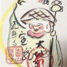 【下野市】個性的な御朱印と見どころ満載立派なお寺の「龍興寺」