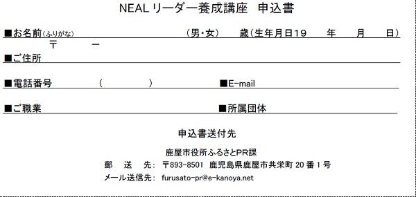kg_202001NEAL-moushikomi