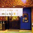 【リニューアル】中央駅一番街のうどん屋さんが立ち飲みバルに変身「かごしま×立ち飲み×バル~michi屋~」