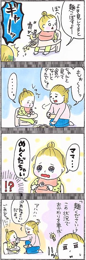 kg_piyototonatsuki_55