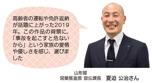 kg_yamanatsu