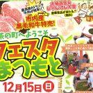 【12月15日】A5ランク黒毛和牛の特売や豪華景品があたる抽選会など催し満載!「フェスタまつもと」
