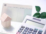 今年、家を購入予定。見直すべき家計の課題は?