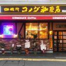 新規オープン・モーニングはこだわりのトーストが無料♪「コメダ珈琲店 松山大街道店」