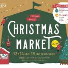 ルミネ荻窪で「クリスマスマーケット2019」12/14(土)・15(日) 開催