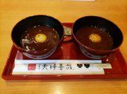 2椀で一人分を食べる縁起物!大阪名物法善寺横丁「夫婦善哉」