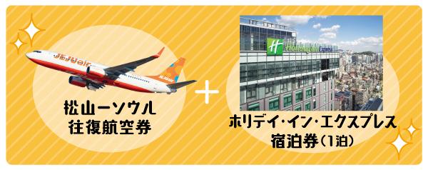 松山ーソウル往復航空券+ホリデイ・イン・エクスプレス宿泊券(1泊)