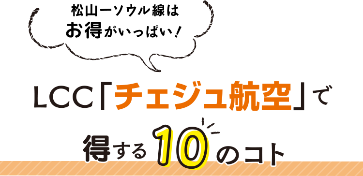 松山ーソウル線はお得がいっぱい!LCC「チェジュ航空」で得する10のコト