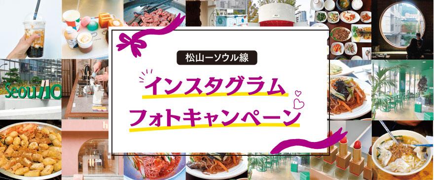 松山ーソウル インスタグラム フォトキャンペーン