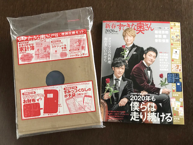 付録買い「新春すてきな奥さん 2020年版 」特別付録セットと限定ポストカード付