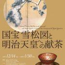 【日本橋】三井記念美術館 年末年始恒例「国宝 雪松図屛風」の季節到来!