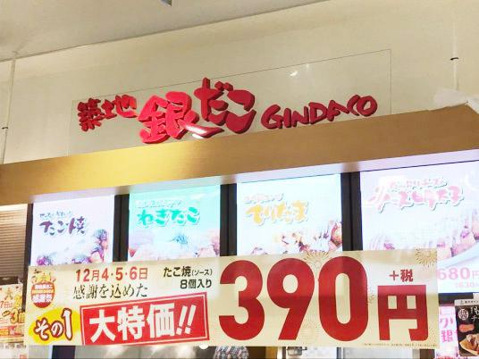【築地銀だこ】3日間限定!390円