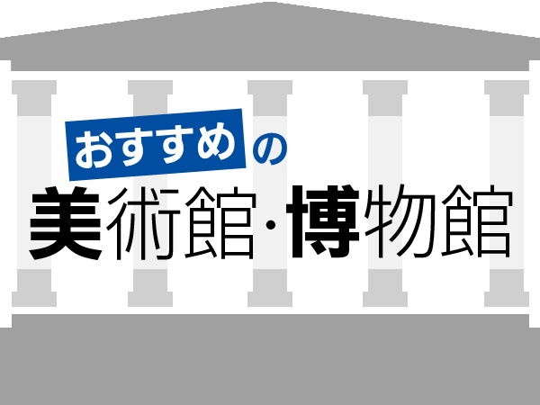 神戸・阪神間などのミュージアムへ行こう 招待券プレゼントもあり