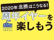 【2020年の北摂はこうなる】周年、街のアップデートなどニュースがいっぱい(池田・豊中・吹田・箕面・高槻・茨木)