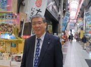 商都大阪の個店は人対人のあきないをしたらええんです 大阪府商店街振興組合連合会副理事長・千田忠司さん