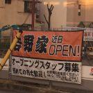 【開店】近日オープン!茨木・真砂「吉野家」