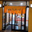 帯広・老舗精肉店直営の豚肉料理店「ゆうたく」で「トンテキ定食」に挑戦!