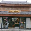 祝・世界の20選 スターバックスコーヒー川越鐘つき通り店に行ってみた!