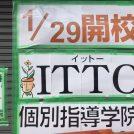 【開店】1月29日(水)開校! 「ITTO個別指導学院 都島友渕校」