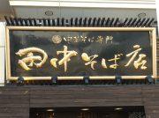 長町に行ったら行かなきゃ!!! 「田中そば店」