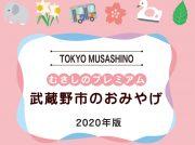 【2020年度版】武蔵野市の新しいお土産14商品