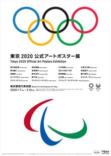 東京2020アートポスター展