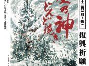 1/13(月・祝)第43回塞の神 どんど焼き 国立市谷保第三公園で開催