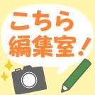 2020武蔵野市新年賀詞交歓会