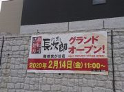 【開店】2020/2/14(金)オープン!「にぎり長次郎 高槻宮が谷店」