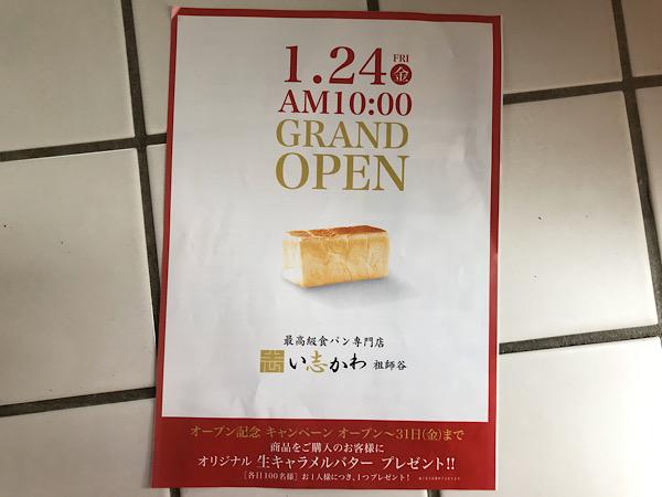 最高級食パン専門店 い志かわ 祖師谷本日グランドオープン!