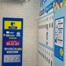 【開店】たまプラーザ中央商店街に24時間利用可能ポニークリーニング開店