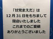【閉店】12月31日(火)閉店! 「甘党まえだ なんばCITY店」
