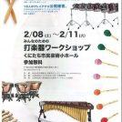 【国立】参加無料!  プロ奏者による打楽器ワークショップ参加者募集中