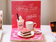 【バレンタイン】あのカフェでも♪今年はルビーチョコレートの新スイーツが豊作