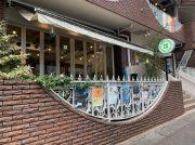 【たまプラーザ】3丁目カフェはわくわくが詰まったコミュニティカフェ!