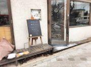 【閉店】カフェ ルフュージュ 国立さくら通り