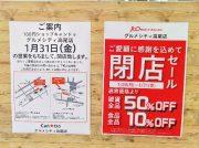 【閉店】1/31 キャンドゥ グルメシティ高尾店 2階 閉店セール中