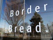 【開店】いのいちベーカリーが新屋号『Border Bread』としてOPEN@三鷹上連雀