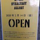 【開店】「世界の朝ごはん」WORLD BREAKFAST ALLDAY 2/14オープン@吉祥寺大正通り