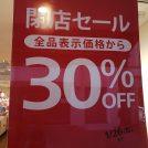 閉店セール全品30%OFF~1/26@フライングタイガー吉祥寺ストア