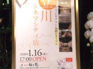 【開店】多摩初!焼肉「叙々苑」1/16 立川シネマシティ店オープン♪