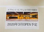【開店】2020年3月オープン!豊中「エ プロント モノウェル千里中央駅店」