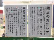 【閉店】2020/1/31(金)閉店。「ローソンストア100 豊中市役所前店」